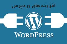 معرفی افزونه های وردپرس WordPress Plugin