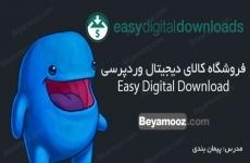 راه اندازی فروشگاه فایل وردپرس(Easy Digital Downloads)