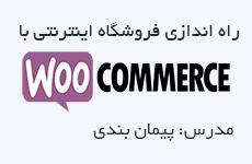 راه اندازی فروشگاه با ووکامرس woocommerce