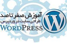 آموزش مقدماتی تا پیشرفته Wordpress
