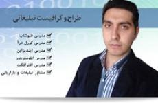 آقای مجید گل میرزایی