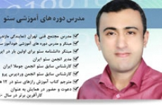 مهندس محمد مرادی