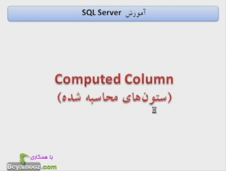 computed_column چیست؟