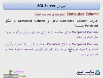 تفاوت computed_column عادی و Persisted