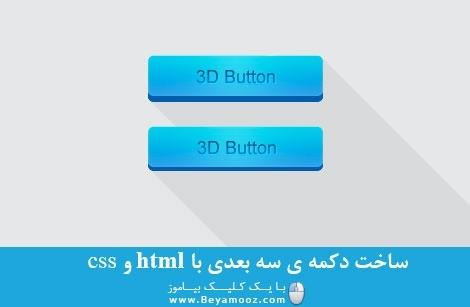 ساخت دکمه ی سه بعدی با html و css