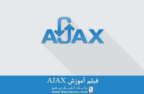 فیلم آموزش AJAX