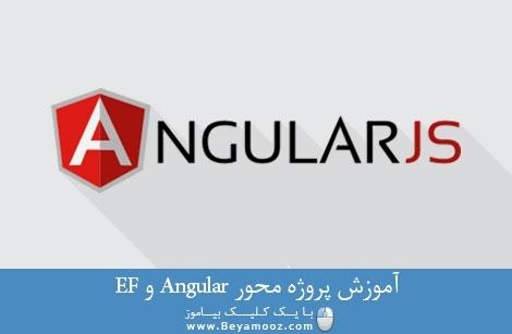 آموزش پروژه محور Angular و EF