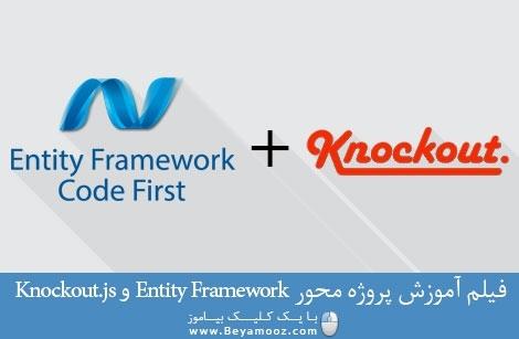 فیلم آموزش پروژه محور Entity Framework و Knockout.js