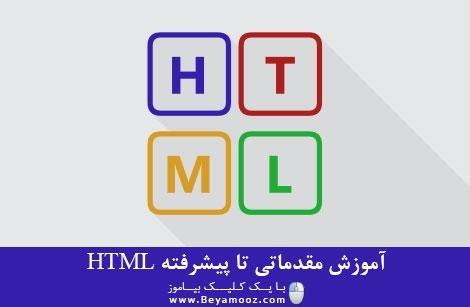 فیلم اموزش مقدماتی تا پیشرفته HTML