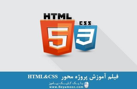 فیلم آموزش پروژه محور  HTML & CSS