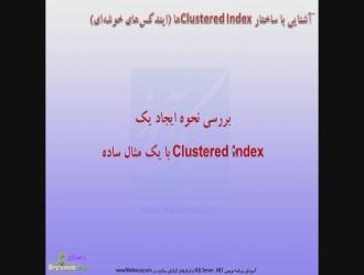 نحوه ی ایجاد Clustered Index