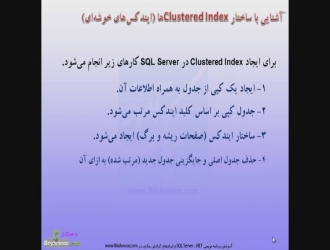 مراحل ایجد Clustered Index