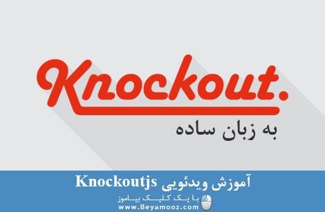 آموزش ویدئویی Knockoutjs
