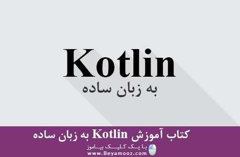 آموزش Kotlin به زبان ساده