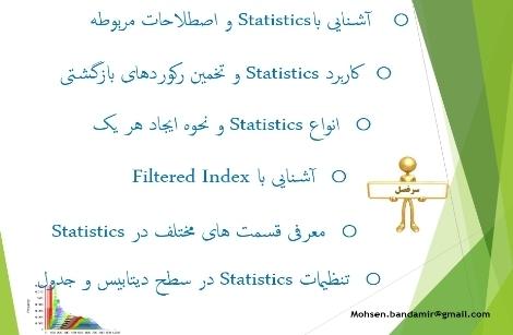 STATISTICS در SQLSERVER چیست