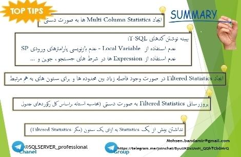 STATISTICS و افزایش سرعت اجرای کوئری در SQLSERVER