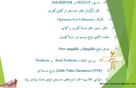 مهمترین نکات افزایش کارایی کوئری در SQLSERVER