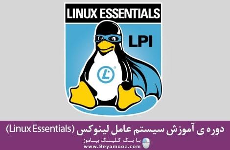 دوره ی آموزش سیستم عامل لینوکس