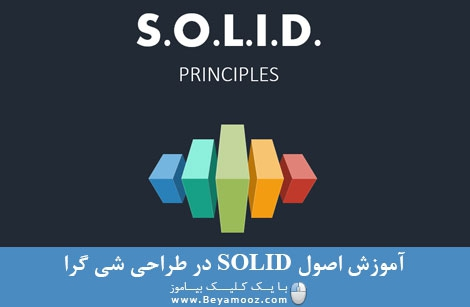 آموزش اصول SOLID در طراحی شی گرا