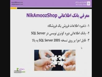 معرفی بانک اطلاعاتی NikAmoozShop
