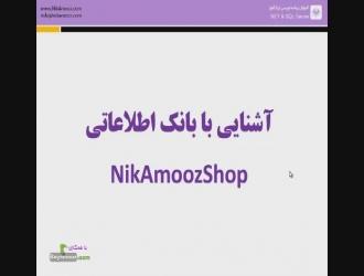 آشنایی با بانک اطلاعاتی NikAmoozShop