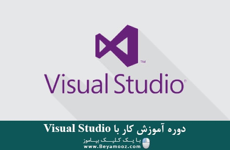 دوره آموزش کار با Visual Studio