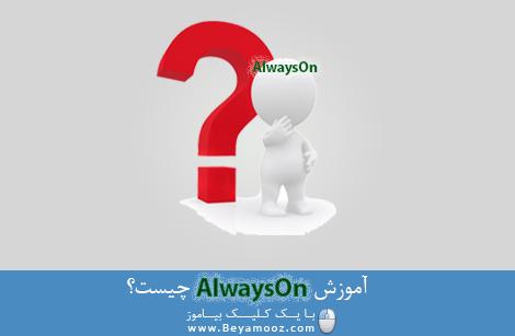 AlwaysOn چیست؟