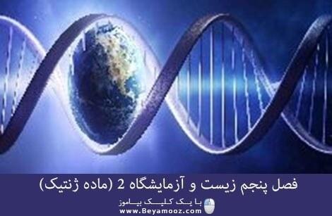 فصل پنجم زیست و آزمایشگاه 2 (ماده ژنتیک)