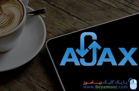 فایل PDF آموزش AJAX