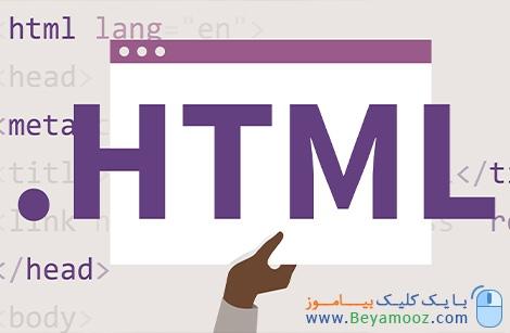 فایل PDF آموزش مختصر HTML