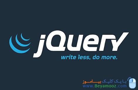 فایل PDF آموزش مختصر JQuery