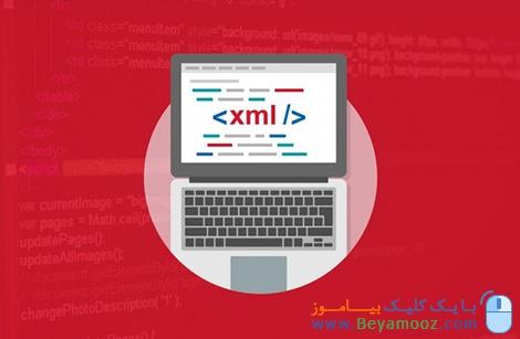 فایل PDF آموزش XML