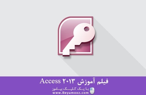 فیلم آموزش Access 2013