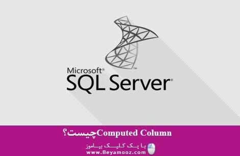 Computed Column چیست؟