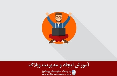 آموزش ایجاد و مدیریت وبلاگ