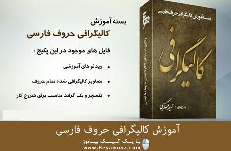 آموزش کالیگرافی حروف فارسی