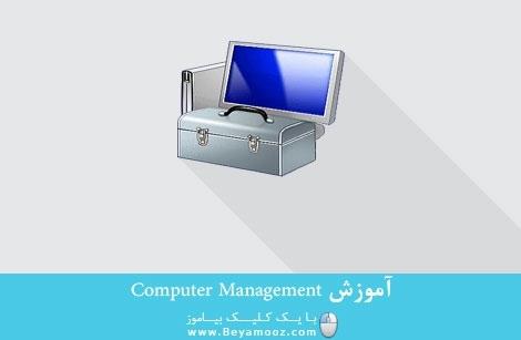 آموزش Computer Management