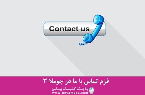 فرم تماس با ما در جوملا 3