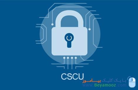 دوره ی آموزشی EC Council Certified Secure Computer User-CSCU