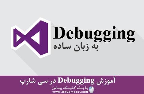 آموزش Debugging در سی شارپ