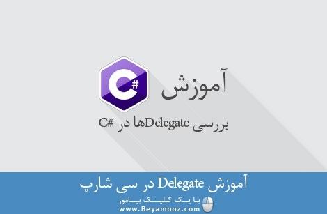 آموزش delegate در سی شارپ