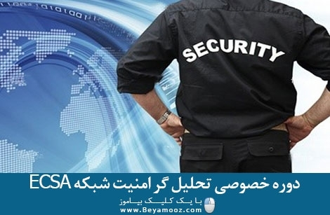 دوره خصوصی تحلیل گر امنیت شبکه ECSA