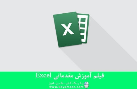 فیلم آموزش مقدماتی Excel