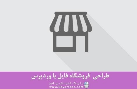 طراحی  فروشگاه فایل با وردپرس