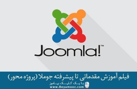 دوره جامع پروژه محور آموزش جوملا 3