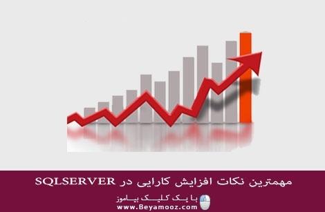 مهمترین نکات افزایش کارایی در SQLSERVER