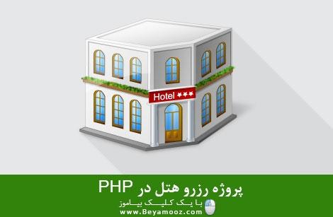 پروژه رزرو هتل در PHP