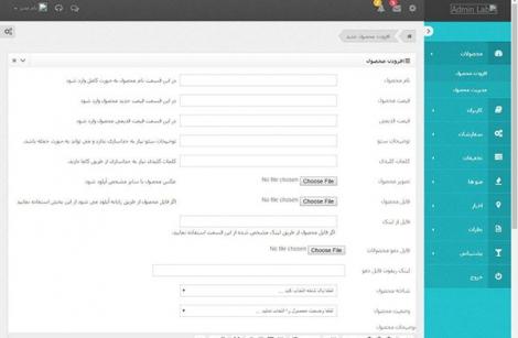 فرم اضافه کردن محصول