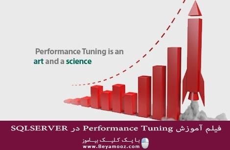 فیلم آموزش Performance Tuning در SQLSERVER