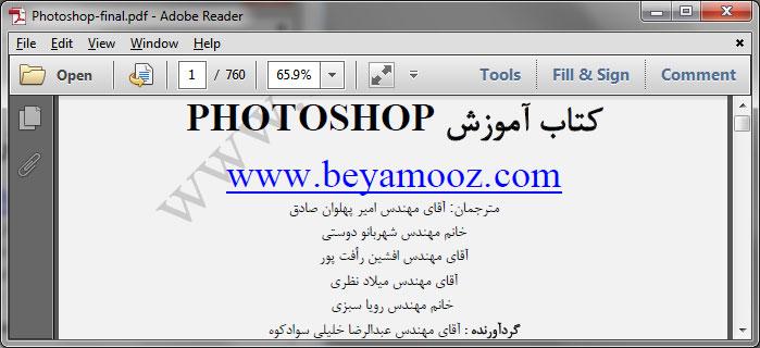 مترجمین کتاب آموزش Photoshop